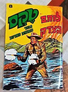 Tex Willer WILD WEST Hero Israel Hebrew comics magazine vol. 8 EX