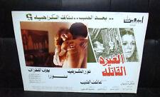 Set of 7 صور فيلم مصري الغيرة القاتل نور الشريف Egyptian Arabic Lobby Card 80s