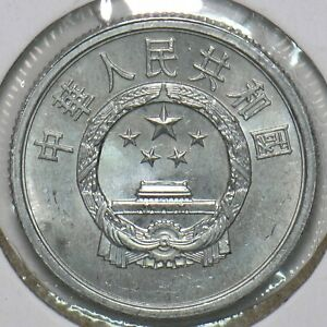 China 1982 2 Fen Republic 197018 combine shipping