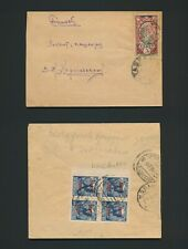 1924 RUSSIA COVERS: TASHKENT, CIVIL WAR FUNDS CHARITY LABEL SG#70 & POSTAGE DUE