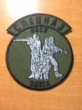 "UKRAINIAN UKRAINE MILITARY ARMY PATCH: SWAT SNIPER UNIT ""ODESSA"" SPECIAL FORCES"