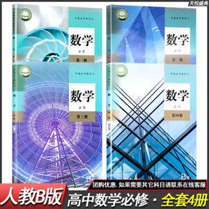 新改版人教版 全新高中B版数学必修全套4四本装