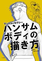'NEW' How To Draw Manga Muscle & Sexy Handsome Body Technique Book | JAPAN Art
