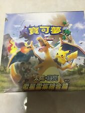 Pokemon Chinese Sun & Moon Set A TCG Sealed Booster Box 30 Packs