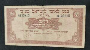 Israel 1952 5 Lirot Leomi (VF) Condition Banknote P-021