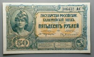 RUSIA SUR SOUTH RUSSIA 50 ROUBLES 1920 PS-438 SC UNC