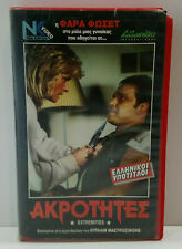 [NK VIDEO] VHS TAPE GREEK MOVIE PAL Extremities (1986) THRILLER Farrah Fawcett