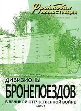 FRI-200906 Divisions of Soviet WW2 Armoured Trains. Part II book