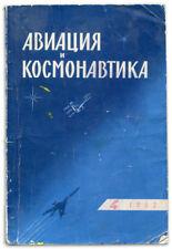 "GAGARIN, TITOV SIGNED MAGAZINE ""AVIATION AND COSMONAUTICS"", ISSUE OF APRIL 1962"