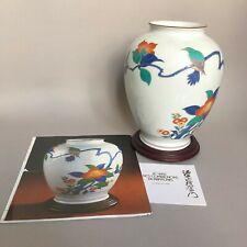 Vase Japon à décor d'oiseau Kakiemon XIII - Japanese Koransha Porcelain Vase