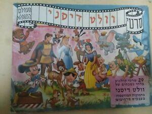 "wonderful world  no 3 STICKER ALBUM Walt Disney MID 1970"" israel rare"