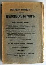 Rare Практическое руководство для составления деловых бумаг Спб 1901 in Russian
