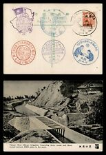 DR WHO TAIWAN CHINA IRRIGATION POSTCARD MULTIPLE PICTORIAL CANCEL C203158