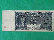 Early URSS soviétique de la Russie, 5 rouble billet. 1925