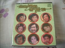 a941981 Pancy Lau 劉鳳屏 尹光 方伊琪 吳香倫 鄭君綿 關菊英 Susanna Kwan ETC HK 大華 唱片 Double CD Bes