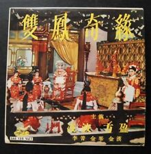 Shaw's Brothers OST Film Soundtrack The Female Prince Ivy Ling Poo 雙鳳奇緣 Vol.1 ~