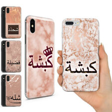 PERSONALISED NAME IN ARABIC ROSE GOLD MARBLE EFFECT HARD PHONE CASE FOR IPHONE