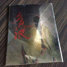 黄立行 STANLEY 音浪 单曲 3D EP