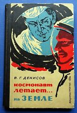 1964 USSR Russian Soviet Book Cosmonaut are flying on the ground Space Rocket