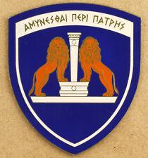 Greece Military Metallic Badge 90x105mm Lions