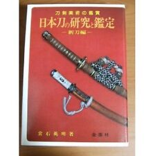 Appraisal and Research of Japanese Sword Book: New Japanese Sword