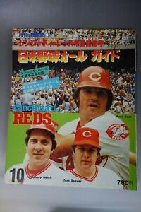Cincinnati Reds Pete Rose Bench Japan tour 1978 monthly Baseball magazine