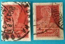 Russia(USSR)1923-27 Gold standart Typo/Litho ERRORS VFU 4 kop.imperf. R#0033130