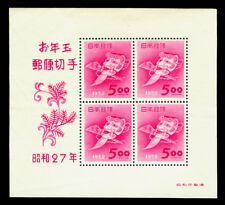 JAPAN  1952 NEW YEAR  BLOCK S/S - Noh Mask  Sk# N7A  MINT MNH