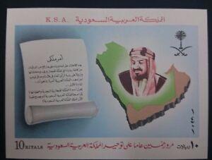 Saudi Arabia 50th Anniversary of the Kingdom SC#833 Miniature Sheet MNH