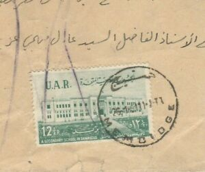 SYRIA Rare Cds MEMBIDGE Tied Airmail Letter with Refused & Return Cachets 1961