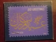 EID GREETINGS FOREVER POSTAGE STAMP MAGNET