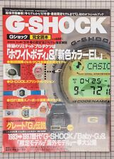 Casio G-SHOCK Official Perfect Book Whitebody & New Color 1997