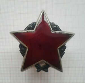 YUGOSLAVIA ORDER OF THE PARTISAN STAR 2ND CLASS.