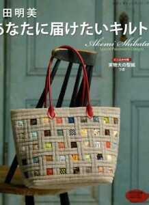 Akemi Shibata Special Patchwork Designs - Japanese Craft Book