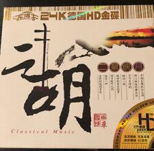Chinese Erhu Classical 3 CD set 24k