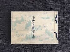 Japanese Print Book Koyasan 浄土真宗 [ 高野山霊宝集 ] treasure photo album / SHOWA  1932