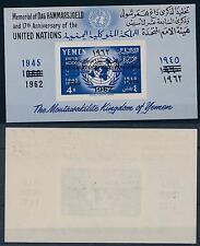 [35754] Yemen 1962 17th Ann. United Nations Overprint in black S/S MNH VF