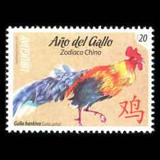 """Uruguay 2017 -  Chinese New Year """"Year of the Rooster"""" - MNH"""