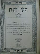 1933 Chikeh (Chukay) Daas Jacob (Yaakov) Reshevski Yoreh Deah Milwaukee Wiscons