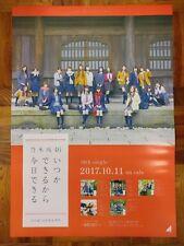 Nogizaka46 - Itsukadekirukarakyoudekiru Official Unfolded Poster HARD TUBE CASE