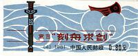 VR CHINA - Markenheftchen 1981 (4) - Fabeln - gestempelt Peking 03.04.1981
