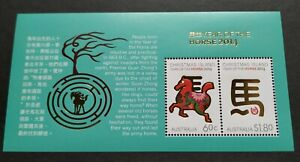 2014 Christmas Island Zodiac Lunar Year Horse Stamps Mini-Sheet 圣诞岛生肖马年小全张邮票