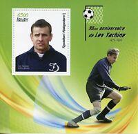 Madagascar Sports Stamps 2019 MNH Lev Yashin Goalkeeper Football Soccer 1v S/S