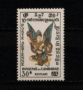 ✔️ (YYBF 444) Cambodia 1953 MNH Mich 30 Scott C9 Kinnari, Art, Air Post
