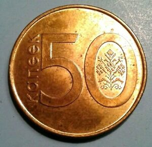 Belarus 50 Kopek coin 2009