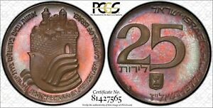 1977 PCGS MS 66 Israel Brotherhood Silver 25 Lirot Independence Toned Colorful