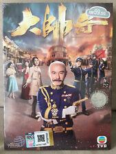 DVD HK TVB Drama The Learning Curve of a Warlord 大帥哥 Eng Sub All Region FREESHIP