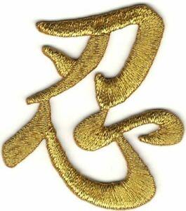 Métallique Doré Asiatique Calligraphie Chinoise Endure 忍 Personnage Broder Patch