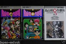 JAPAN Akira Toriyama manga: Toriyama Akira Marusaku Gekijou vol.1~3 set