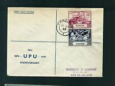 V.RARE OMAN ZANZIBAR 1949 TO TANZANIA 1ST DAY COVER UNIQUE DESTINATION
